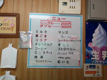 メニュー:アイスクリーム.png