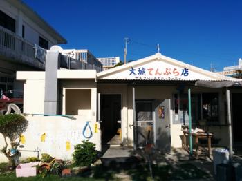 奥武島 大城 天ぷら.png