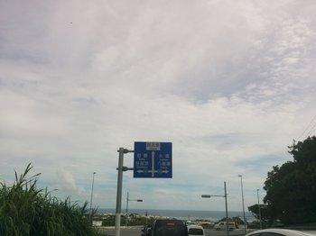 奥武島への入口 看板.jpg