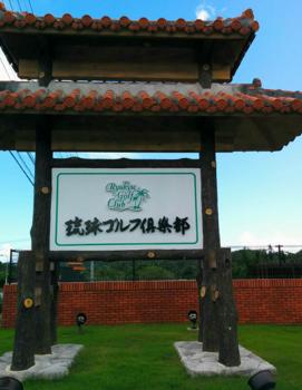 琉球ゴルフクラブ.png